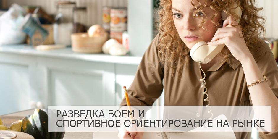 РАЗВЕДКА-БОЕМ-1.jpg