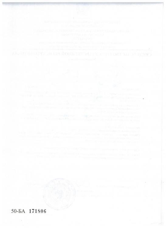 свидетельство стр 2.jpg