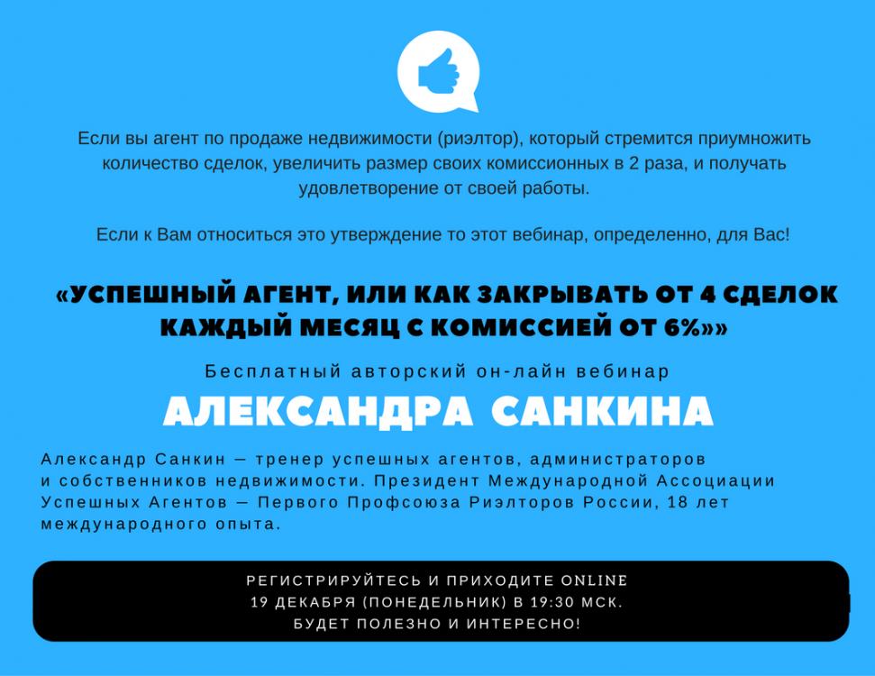 Вебинар А.Санкина 19.12.16 (1).png