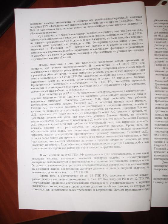 Галкин 4.jpg