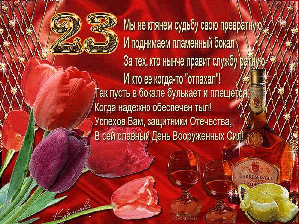 Ответ на поздравления с 23 февралем