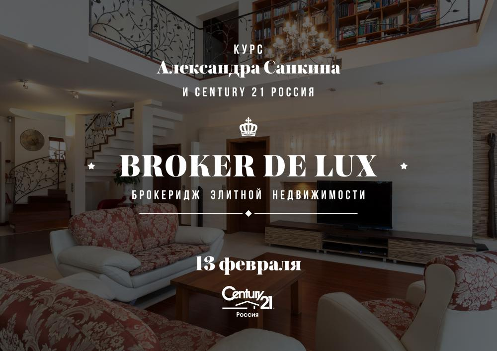 Баннер к Broker De Lux1 - 2.jpg