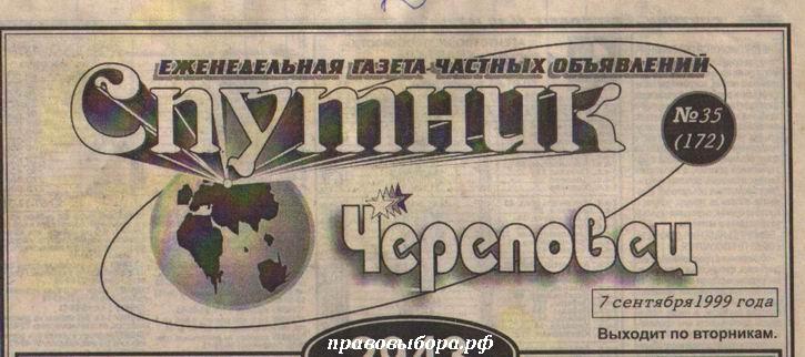 Спутник-Череповец газета.jpg