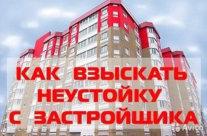 Неустойка2.jpg