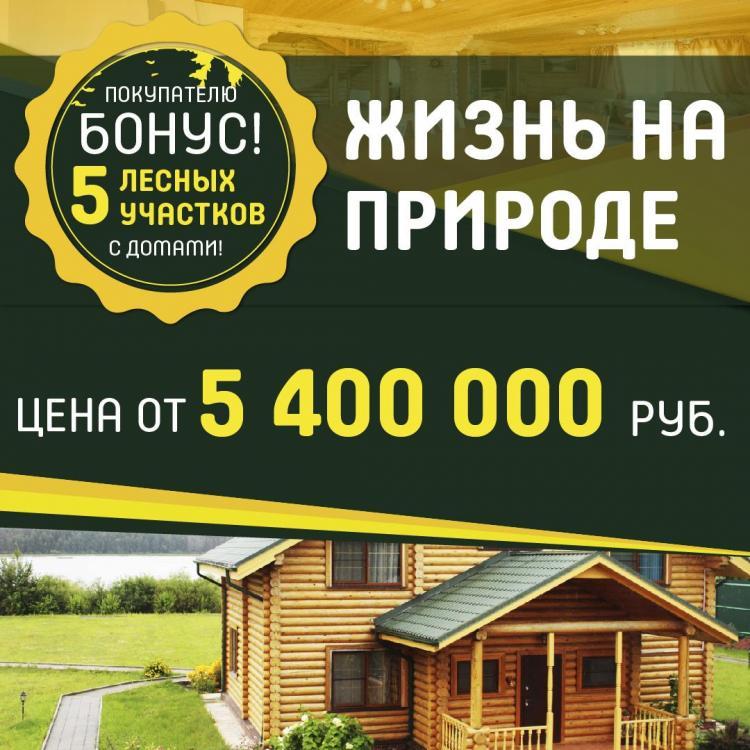 БАНЕРА УСАДЬБА-05.jpg
