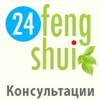 24FengShui