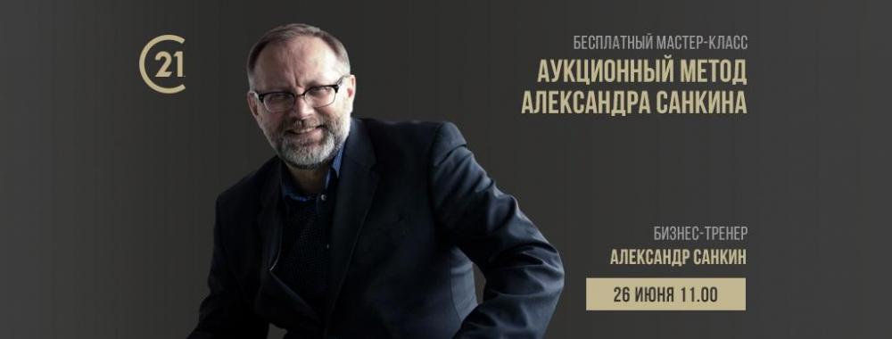 Баннер к мастер-классу Александра Санкина - 26 июня.jpg