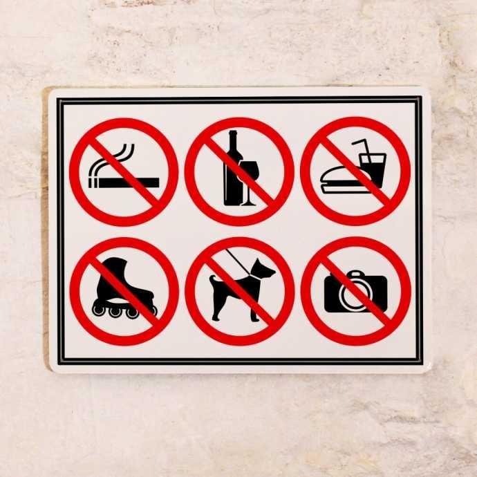 Запрещено все.jpg