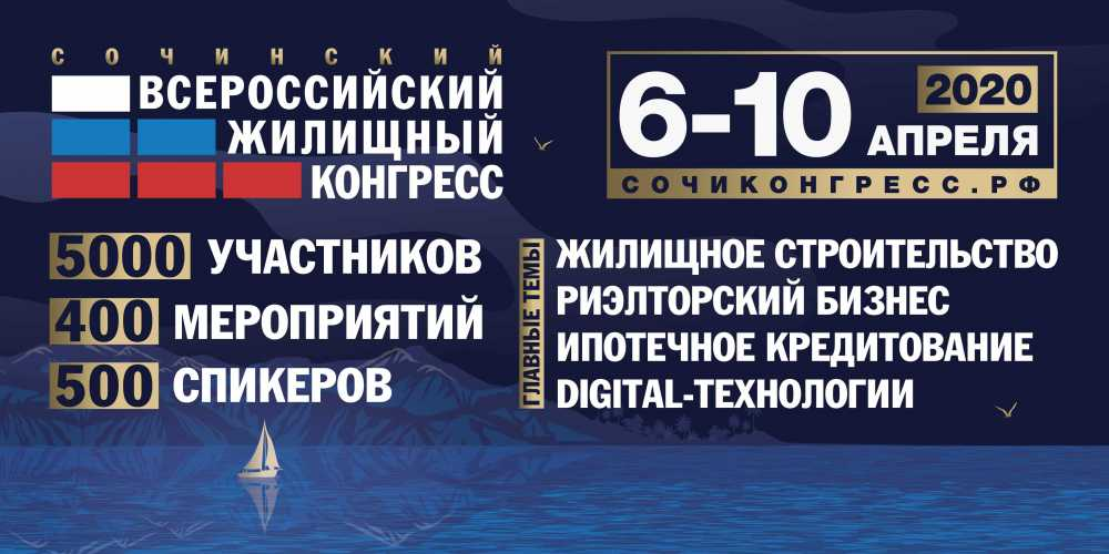 1024х512_sochi_congress-01.jpg