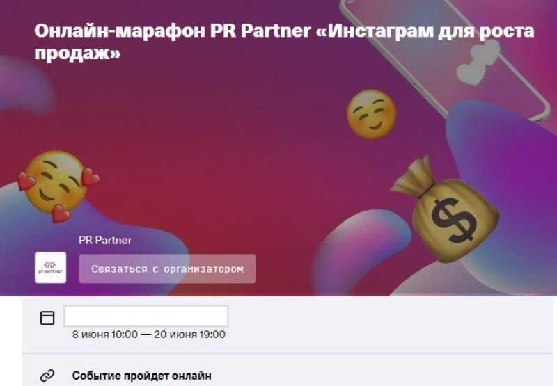 Фото онлайн-марафона компании PR партнер «Инстаграм для роста продаж»
