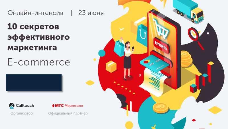 """Фото Онлайн-интенсив """"10 секретов эффективного маркетинга E-commerce"""""""