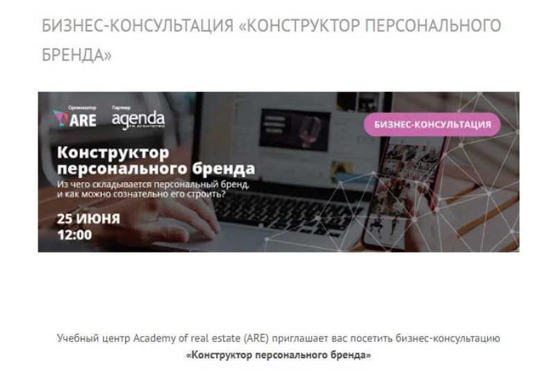 Фото Онлайн бизнес-консультация «Конструктор персонального бренда»