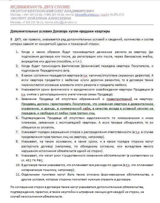 Дополнительные условия ДКП.JPG