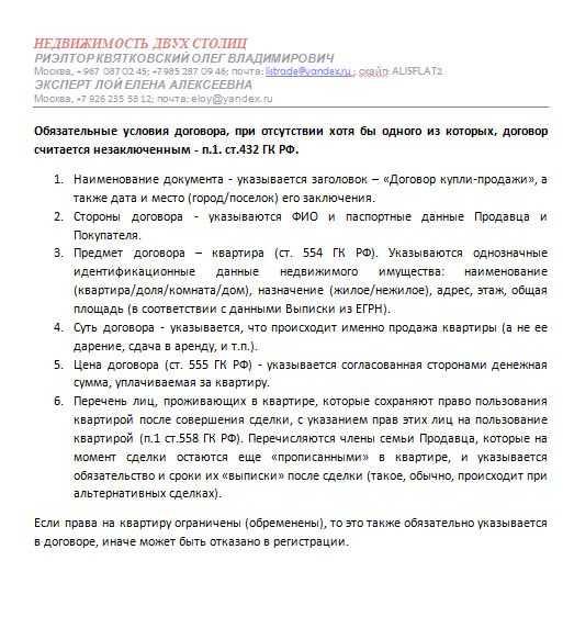 Обязательные условия ДКП.JPG
