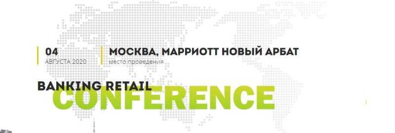 Фото Конференция Banking Retail Conference в отеле Марриот 4 августа 2020