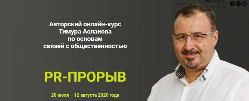 Фото авторский онлайн-курс Тимура Асланова по основам связей с общественностью PR-Прорыв с 20 июля по 12 августа 2020