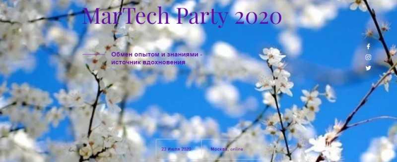 Фото конференция MarTech Party 2020 online 23 июля