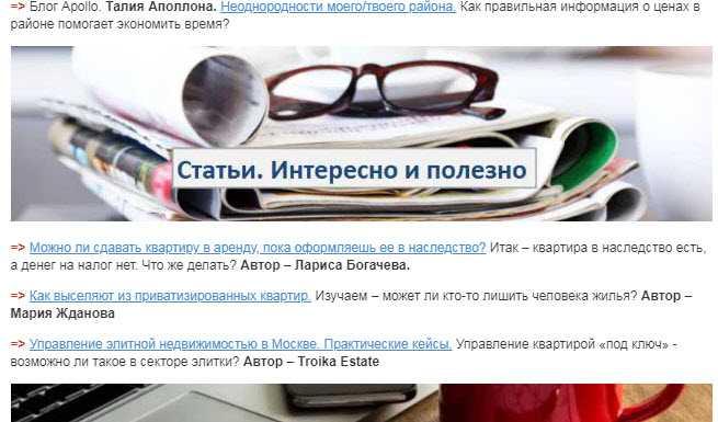 Фото - интернет форум по недвижимости размещает рекламные статьи агентств недвижимости