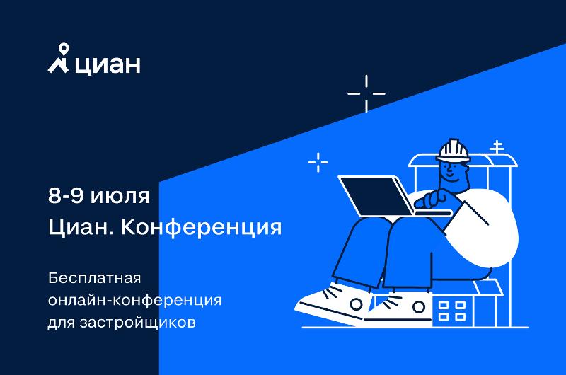 Фото Бесплатная онлайн-конференция для застройщиков Циан.Конференция 8 - 9 июля 2020