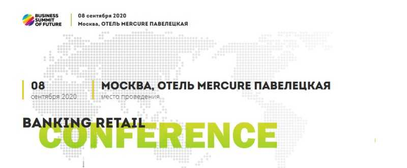 Фото конференции Banking Retail Conference 8 сентября 2020