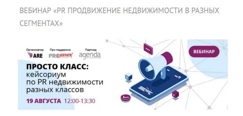 """Фото онлайн-конференции """"PR продвижение недвижимости в разных сегментах"""" 19 августа 2020"""