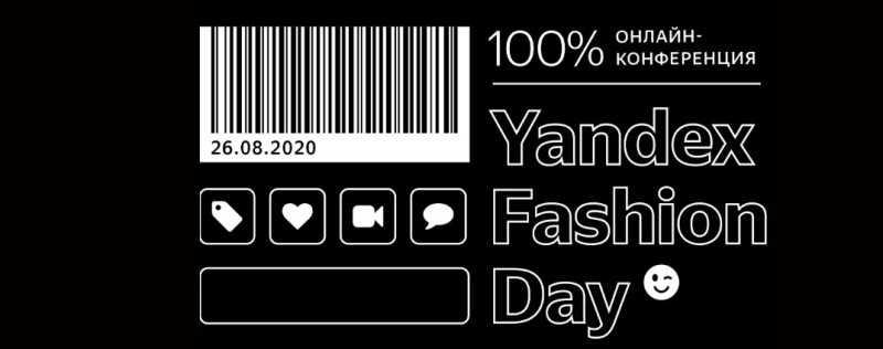 Фото онлайн конференции Яндекс Фэшн Дей 26 августа 2020