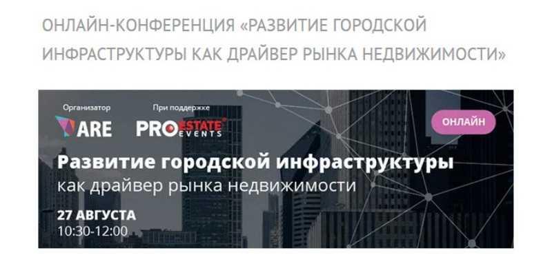 """Фото онлайн-конференции """"Развитие городской инфраструктуры как драйвер рынка недвижимости"""" 27 августа 2020"""
