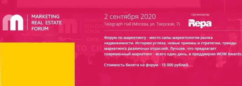 Фото Marketing Real Estate Forum 2 сентября 2020