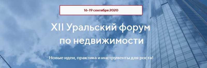 Фото XII Уральскогофорума по недвижимости в Екатеринбурге с 16 сентября по 19 сентября 2020