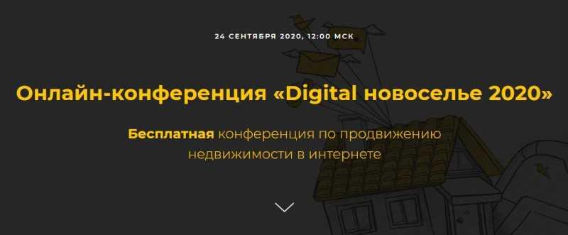 бесплатной онлайн-конференции «Digital новоселье 2020» 24 сентября 2020