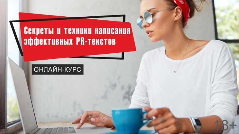 """онлайн-курса Тимура Асланова """"Секреты и техники написания эффективныхPR-текстов"""" с 5 октября по 2 ноября 2020"""
