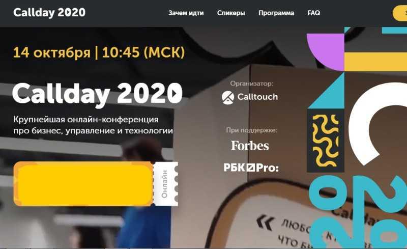 Фото онлайн конференции Callday 2020 14 октября 2020