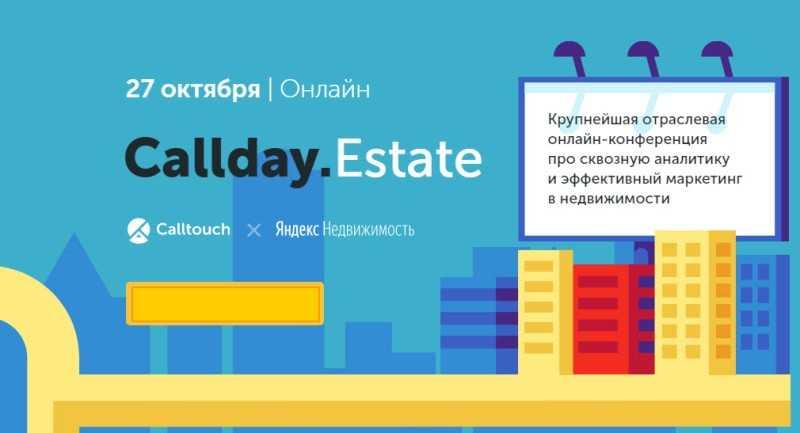 Фото ежегодной практической онлайн-конференции Callday.Estate 2020 27 октября