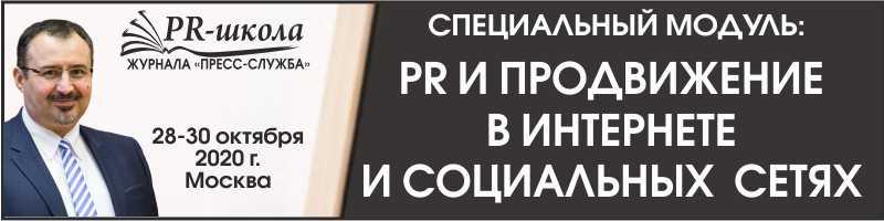 Фото обучающегокурса Тимура Асланова «PR и продвижение в интернете и социальных сетях» с 28 по 30 октября 2020