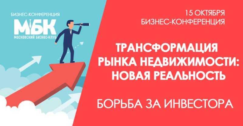 Фото бизнес-конференции «Трансформация рынка недвижимости: новая реальность» 15 октября 2020