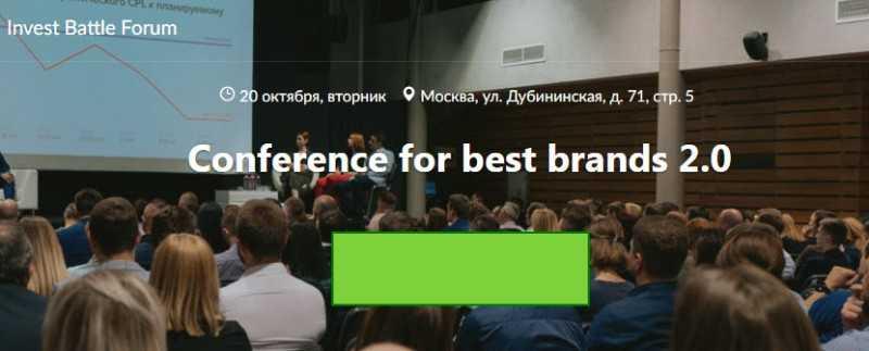 Фото конференции Conference for best brands 2.0 20-21 октября 2020