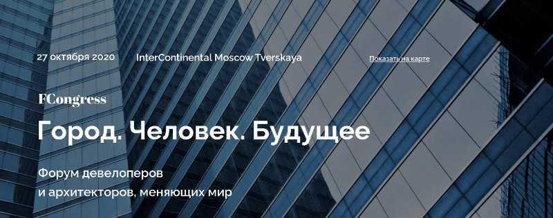 Фото Форума девелоперов и архитекторов«Город. Человек. Будущее» 27 октября 2020