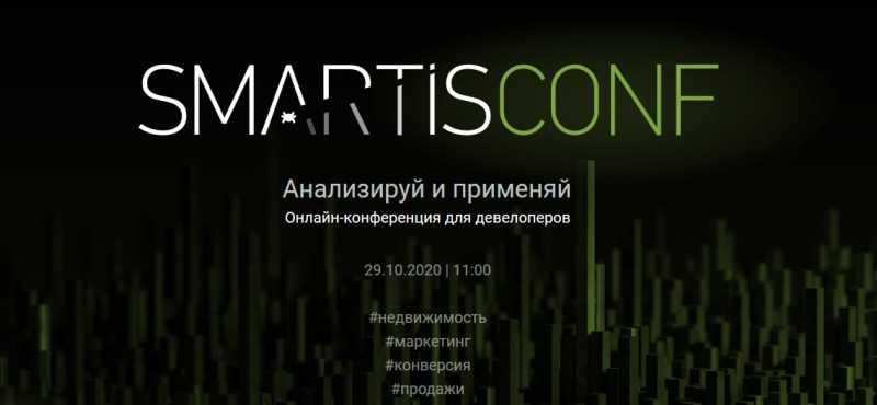 Фото SmartisConf - конференции про работу с данными в недвижимости29 октября 2020