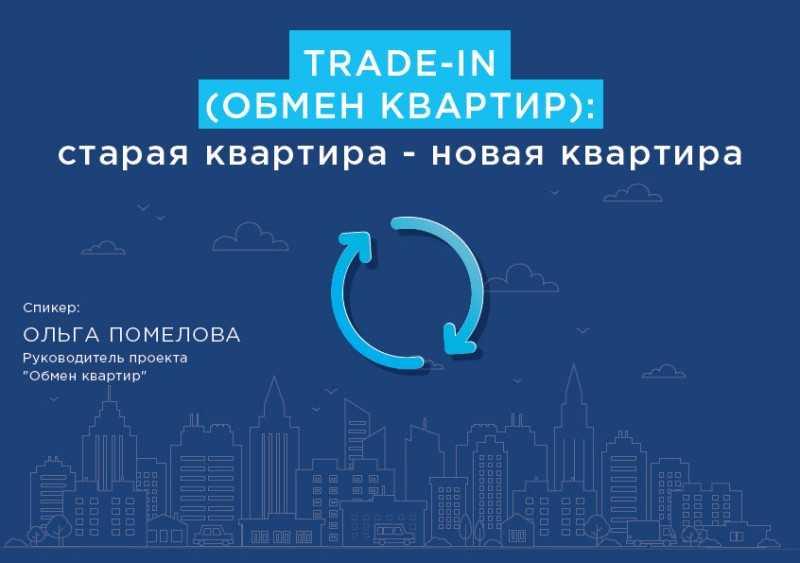 Фото презентации Ольги Помеловой по теме Обмен квартир - Трейд ин от БЕСТ новострой