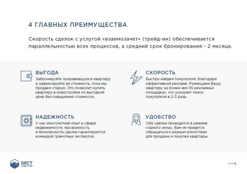 Фото главных преимуществ сделки по схеме взаимозачета квартир - трейд ин