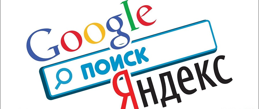 Яндекс-Гугл-Поиск.png
