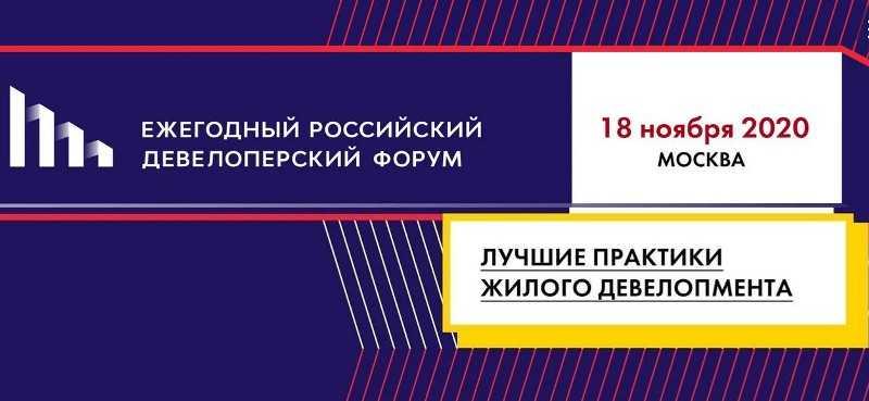 Фото Ежегодного Российского девелоперского Форума 18 ноября 2020