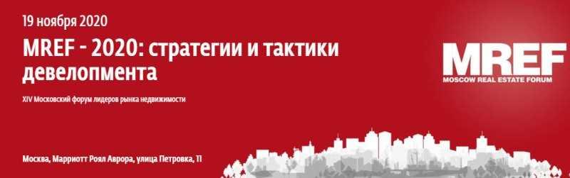 """Фото конференции """"Ведомостей""""MREF - 2020: cтратегии и тактики девелопмента 19 ноября 2020"""