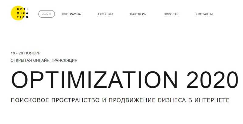 """Фото конференции по интернет-маркетингу """"Optimization 2020.Поисковый маркетинг и продвижение бизнеса в Интернете"""" с 18 по 20 ноября"""
