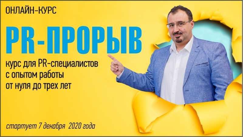 Фото программы авторского онлайн-курса Тимура Асланова по основам связей с общественностью PR-прорыв с 7 по 21 декабря 2020