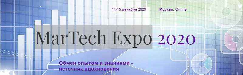 Фото онлайн форумаMarTech Expo2020 14- 15 декабря 2020