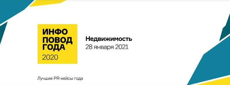 Фото ежегодной премии «ИНФОПОВОД 2020. Недвижимость» 28 января 2021