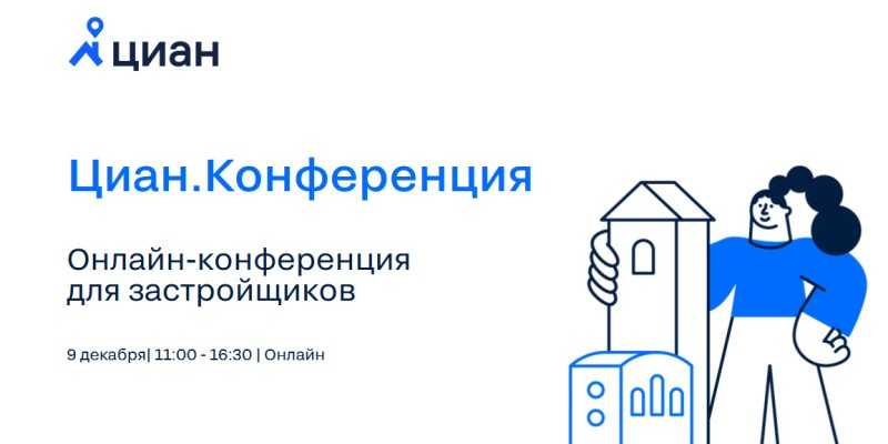 Фото ЦИАН. Онлайн-конференции для застройщиков9 декабря 2020