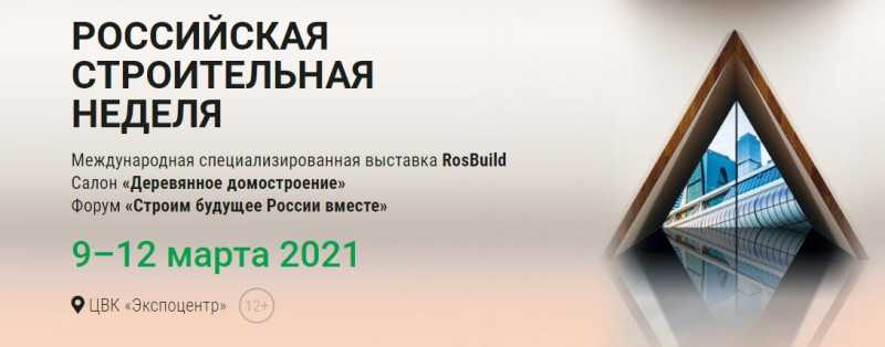 Фото  «Российской строительной недели», которая пройдет с 9 по 12 марта в Москве  в Экспоценте