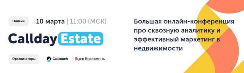 Фото онлайн конференцииCalltouch и Яндекс.НедвижимостьCallday.Estate 2021 10 марта 2021